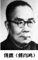 傅鹰(傅肖鸿).jpg